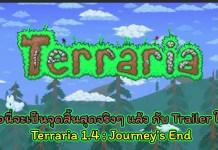 Terraria jouner end cover myplaypost