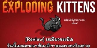 Review Exploding Kittens cover myplaypost
