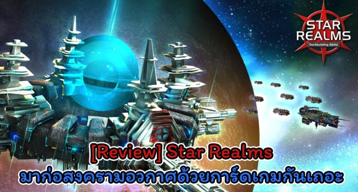 Review Star Realms cover myplaypost