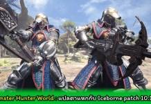 Monster Hunter World Iceborne patch 10.10 cover myplaypost