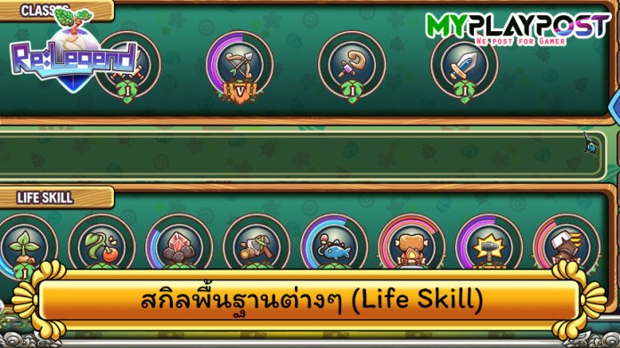 ReLegend Life Skill Cover myplaypost