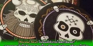 Review Skull cover myplaypost
