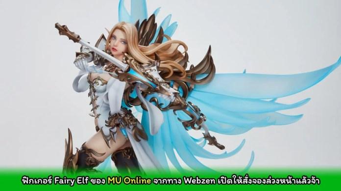 PR2019 MU Fairy Elf Figure Preorder cover myplaypost