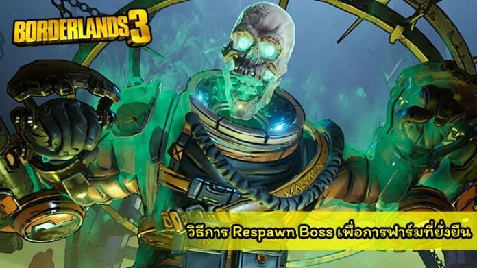 Borderlands 3 respawn boss cover myplaypost
