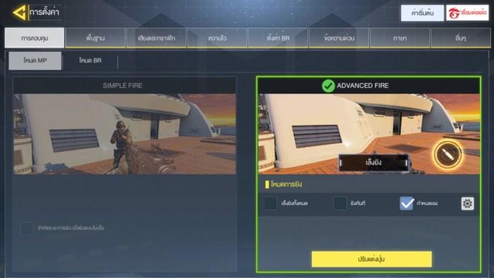 Call of Duty Mobile ตั้งค่า