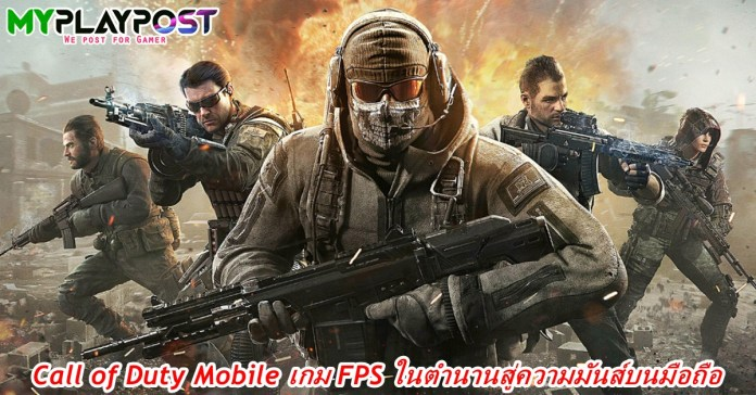 Call of Duty Mobile ปก