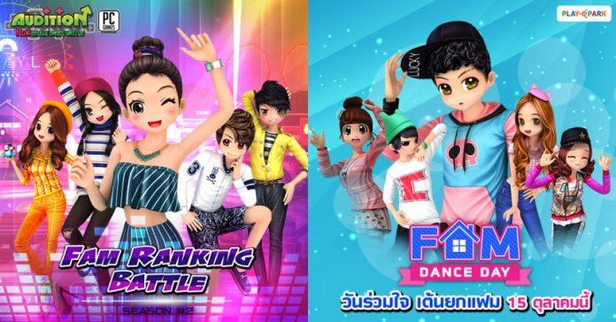 PR2019 Audition Fam Ranking Battle 2 cover myplaypost