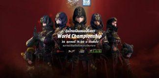 PR2019 Intel Blade and Soul Tournament 2019 World Championship cover myplaypost