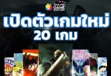 PR2019 Thailand Game Show 20 game queue cover myplaypost