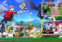 Pokemon-Sword-Shield-New-Feature-cover myplaypost