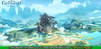 PR2020 Genshin Impact next cbt cover playpost