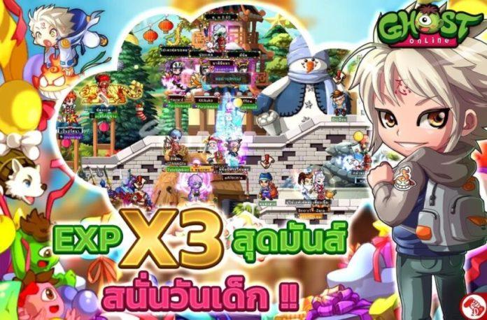 PR2020 Ghost Online Children Day cover playpost