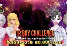 PR2020 Tales Runner TR BOY CHALLENGE cover playpost