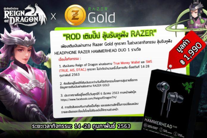 PR2020 RoD Razor Gold Cover playpost