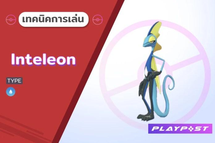 Pokemon SnS Inteleon cover playpost