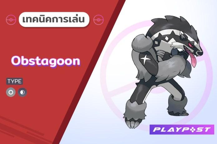 Pokemon SnS Obstagoon cover playpost