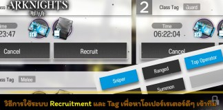 Arknights recruit cover playpost