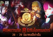 PR2020 Dragon Nest 8y anny cover playpost
