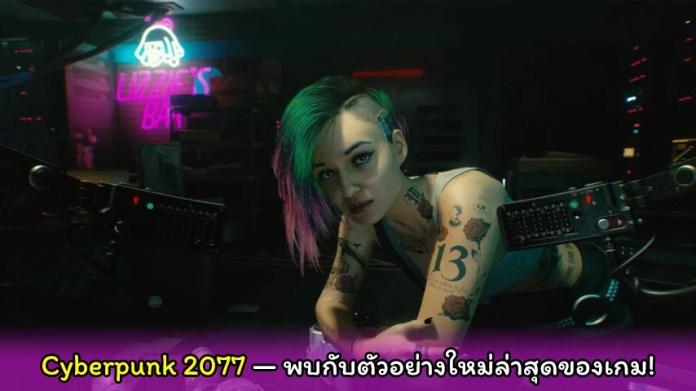 PR2020 Cyberpunk 2077 New Trailer cover playpost
