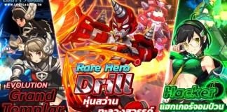 PR2020 Lost Saga Drill Hero update cover playpost