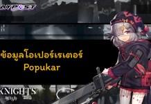 Arknights Operator Popukar Cover playpost
