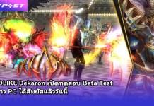 PR2020 GODLIKE Dekaron Beta Test cover playpost