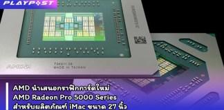 PR2020 AMD Radeon Pro 5000 series GPUs cover playpost