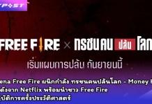 PR2020 Free Fire x Money Hiest Netflix cover playpost