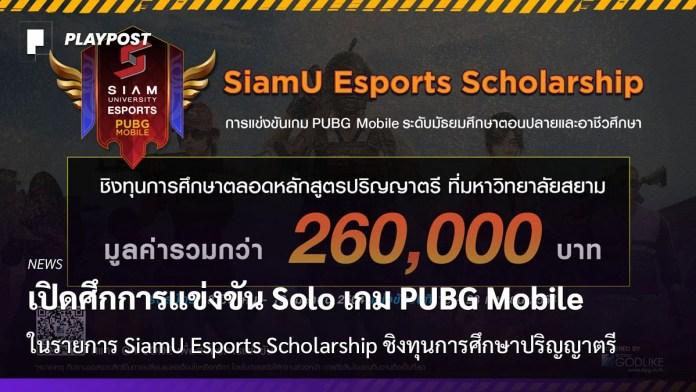 PR2021 Siam Uni Esports PUBG M Cover playpost