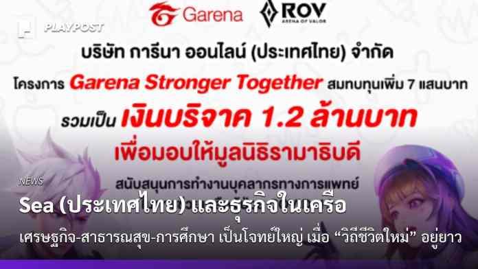 PR2021 Garena Stronger Together cover playpost