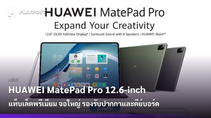 PR2021 Huawei MatePad Pro 12-6 inch cover playpost