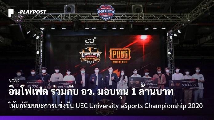 PR2021 Infofade UEC University eSports Championship cover playpost