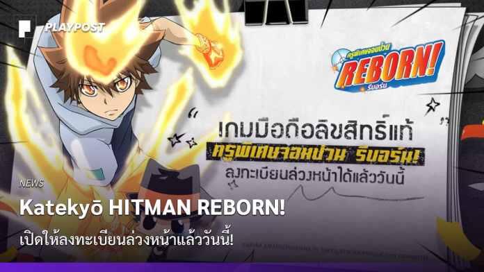 PR2021 Katekyō HITMAN REBORN regist cover playpost