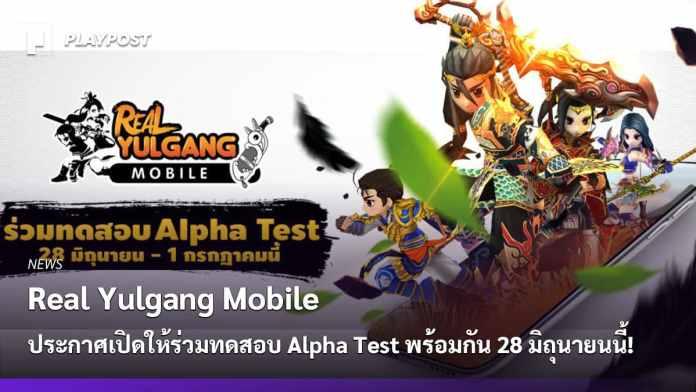 PR2021 Real Yulgang Mobile Alpha Test Cover playpost