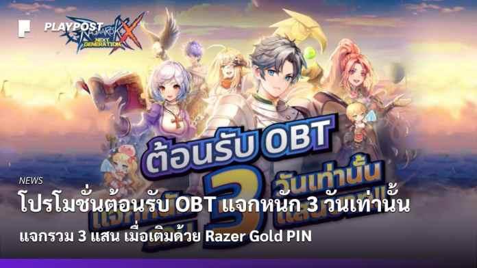 PR2021 RoX Razor Gold cover playpost