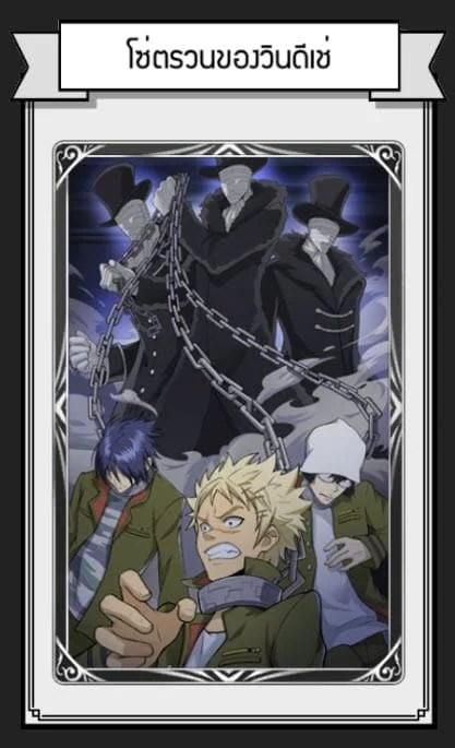Attack Card โซ่ตรวนของวินดีเซ่