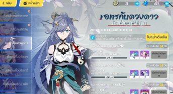 Honkai_Impact-_3_PATCH_v5.1-แดนสวรรค์บริสุทธิ์-[Pristine-Realm]-5