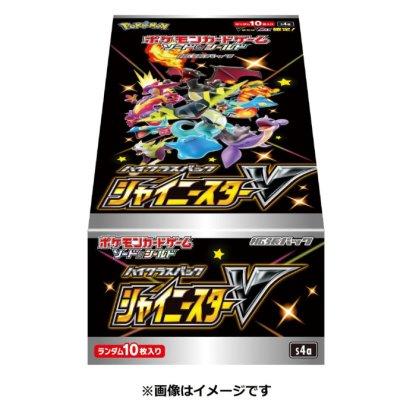 Shiny-Star-V-Japanese-Pokemon-TCG-S4A-Booster-Box-Sword-Shield-2020