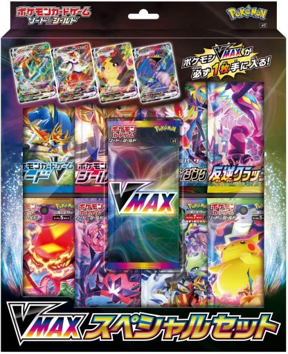 VMAX-Pokemon-Card-Special-Set-Box-2020
