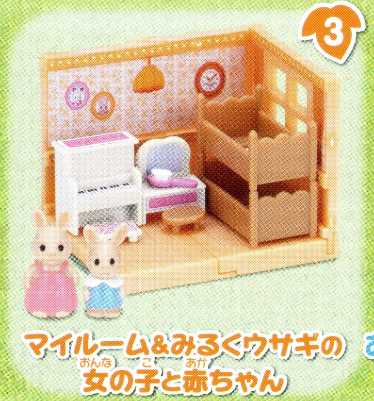 EPOCH Sylvanian Families - House 3 - Full List - Bed Room Rabbit Sister & Young Brother