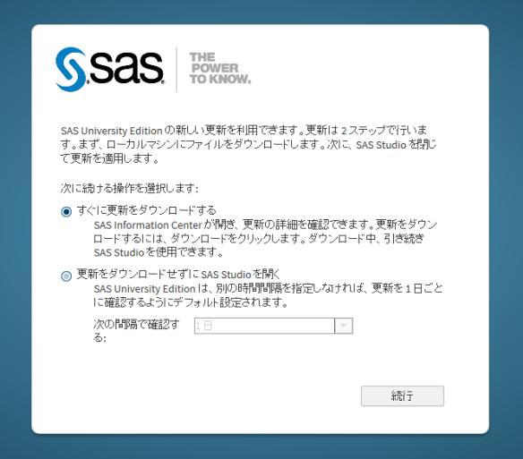 SAS University Edition | Observation Island