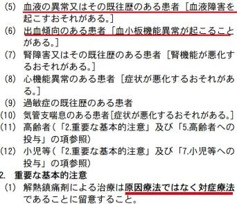 カロナール貧血.jpg