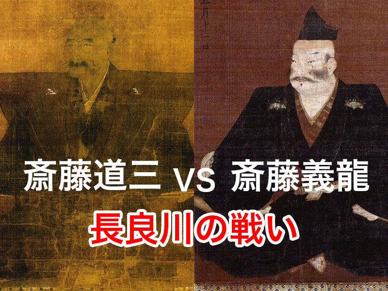 高 と 斎藤 三 政 道
