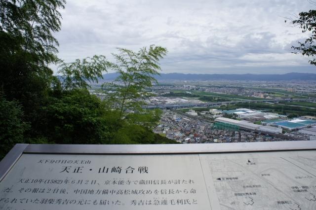 天王山から見た山崎の古戦場の写真