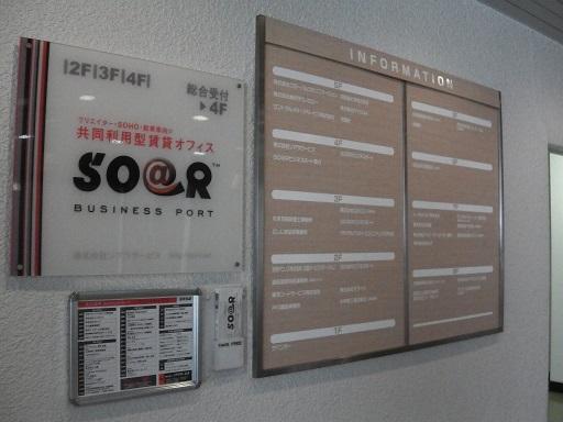 soarのシェアオフィス利用企業