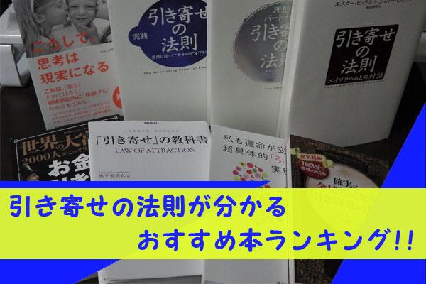 引き寄せの法則が分かるおすすめの本7冊をランキングで紹介!!