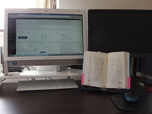 パソコンの前のブックスタンドに本を立てたところ