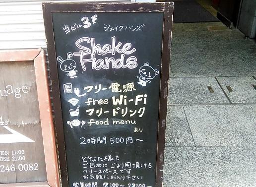 shakehands-6