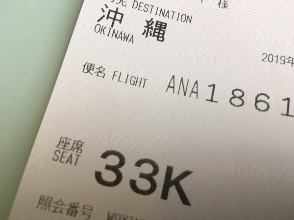 沖縄行きの飛行機のチケット