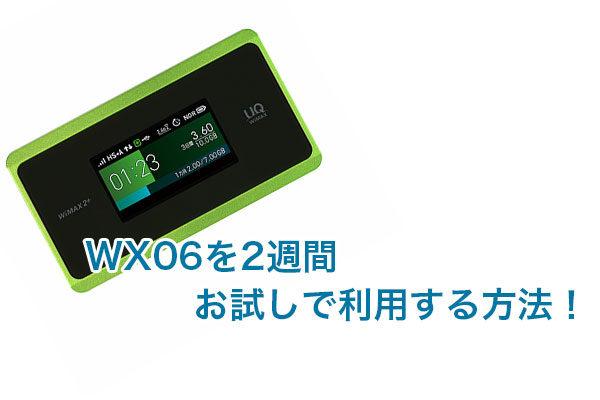 知ってる?WiMAXのWX06を2週間お試しで利用する方法を解説!